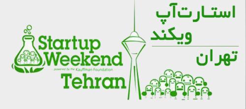 Startup Weekend Tehran