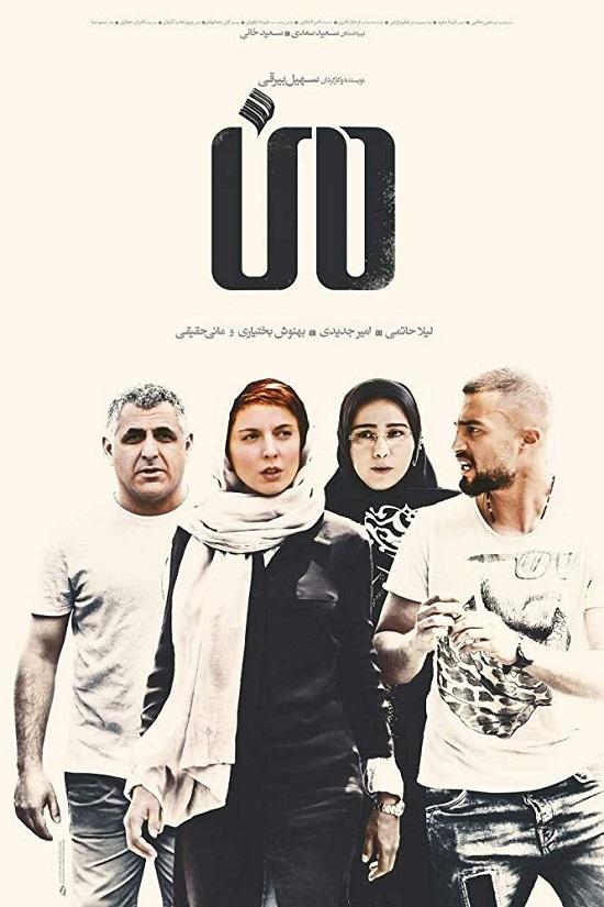 Me Iranian Movie