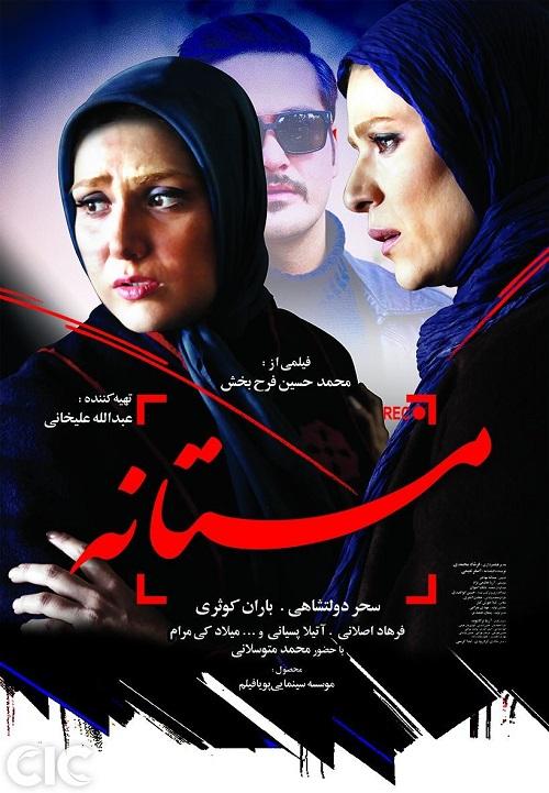 Mastaneh Iranian Movie