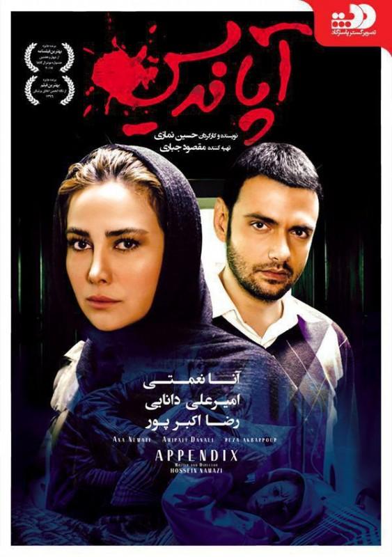Iranian Movie