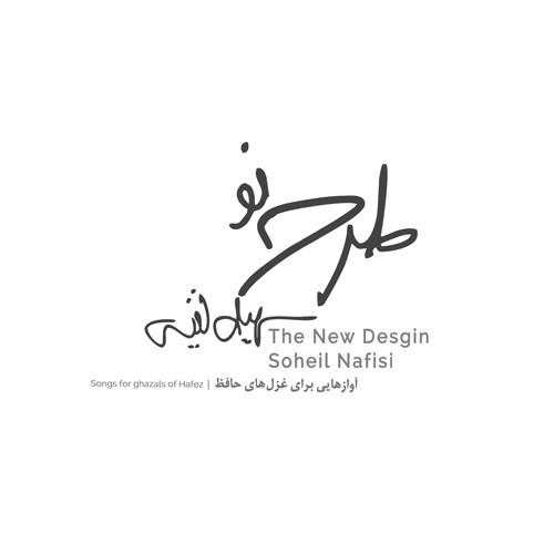 The New Design - Soheil Nafisi